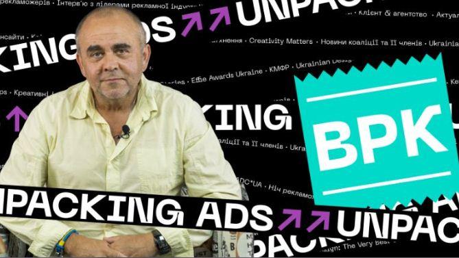 Канал Unpacking Ads: свежие рекламные новости