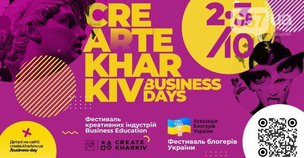 Харьков станет кластером креативных индустрий. Первым в Украине