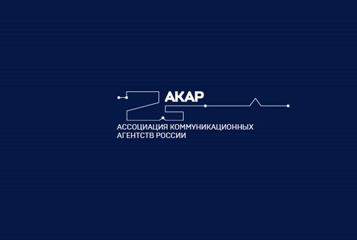 Эксперты АКАР: второй квартал рекламная индустрия прошла существенно лучше, чем предполагалось