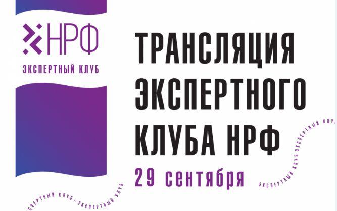 Экспертный клуб НРФ даст возможность для открытого диалога всех игроков рекламного рынка