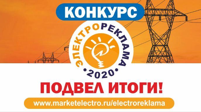 «Электрореклама-2020»: 160 работ, 8 тысяч проголосовавших и один Гран-при
