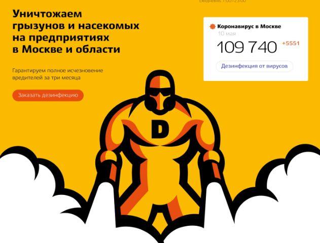 Артемий Лебедев разработал сайт для дезинфекторов