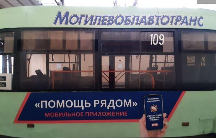 Троллейбус напомнит: помощь рядом