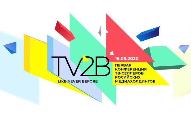 Крупнейшие ТВ-селлеры медиахолдингов проведут первую совместную конференцию TV2B