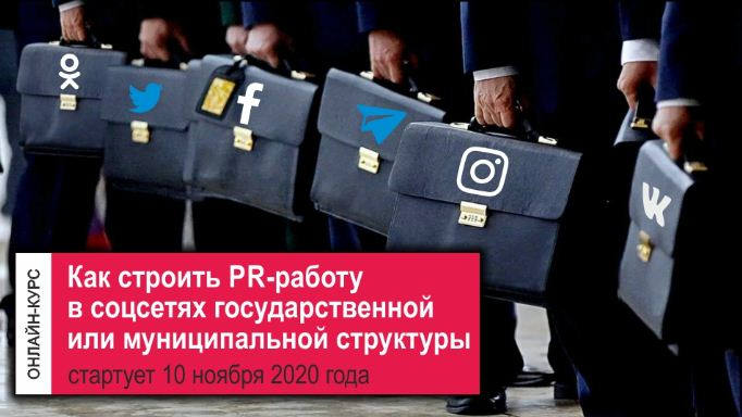 Пиарщик госструктуры в соцсетях: есть специфика