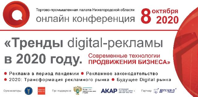 В Нижнем Новгороде пройдёт онлайн-конференция, посвящённая новым трендам интернет-продвижения регионального бизнеса