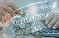 Коммерческим организациям рекомендуют внедрять антимонопольный комплаенс