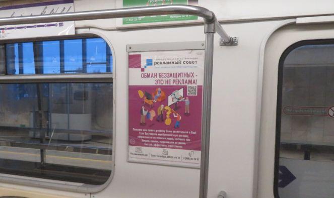 Кампания поможет пожилым и детям защититься от недобросовестной рекламы