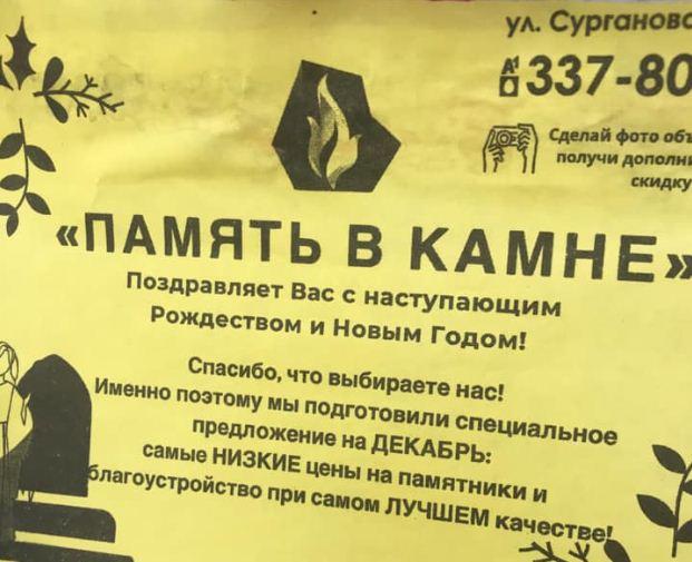 «Спасибо, что выбираете нас»: компания «Память в камне» поздравила белорусов с Новым годом