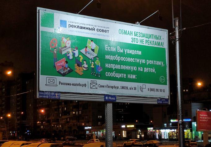 Кампания «Мы за здоровую рекламу в Санкт-Петербурге!» оказалась позитивной. Город помог