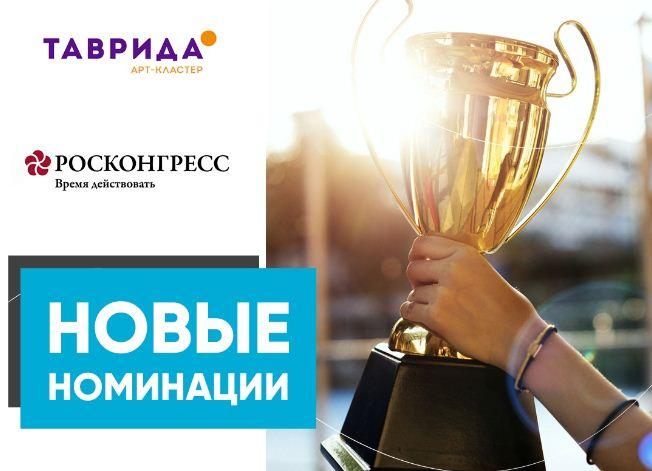 Этнотуризм, событийный туризм, инновации: «Мастера гостеприимства» объявили новые номинации второго сезона конкурса