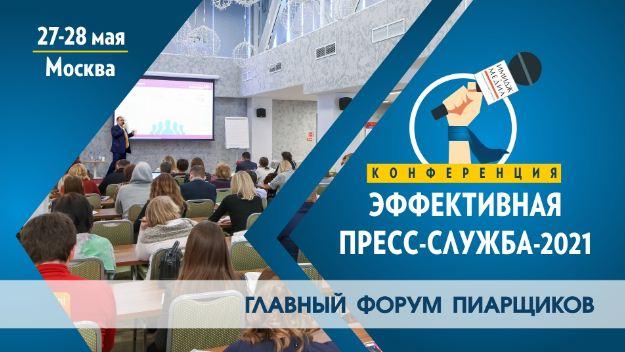 Москва приглашает пиарщиков со всей России
