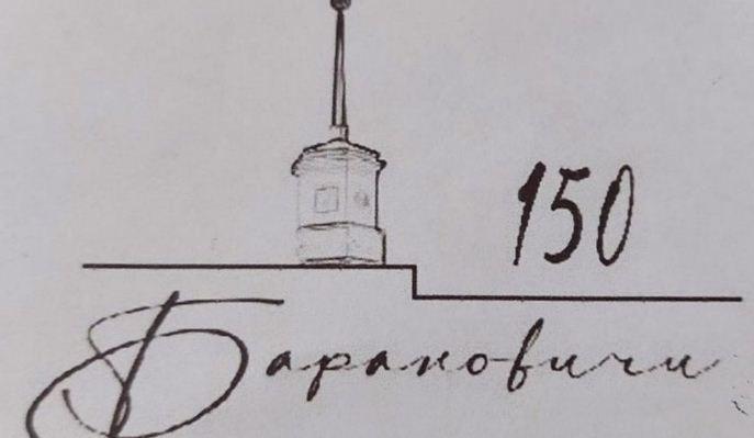 150-летие Барановичей отметят с логотипом