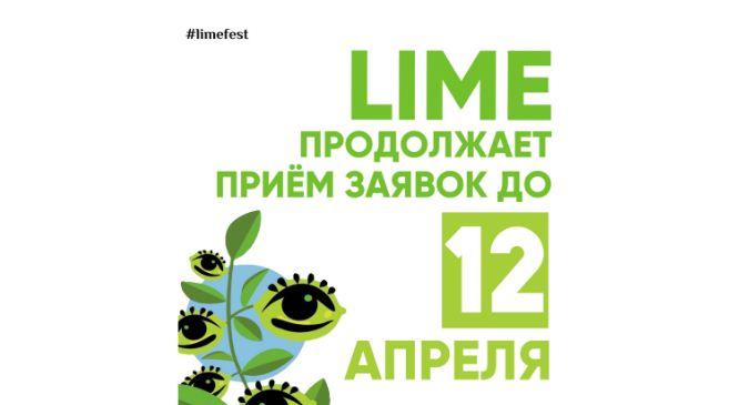 Организаторы фестиваля Lime ждут самые сочные, спелые и яркие работы