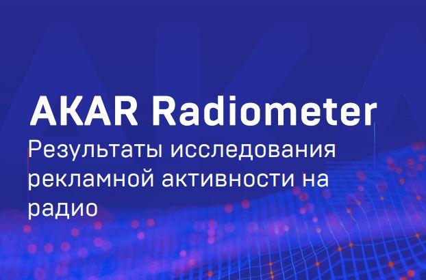 В тренде – микс радио и диджитал
