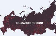Цифровая платформа «Сделано в России» заинтересовала частных инвесторов