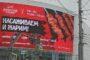 Плакат на сыктывкарском доме быта эксплуатирует сексуальный интерес к женщине и нарушает «табачную» статью закона о рекламе
