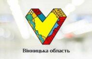 Бренд поможет туризму стать полноправной отраслью экономики Винницкой области