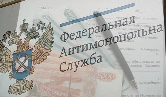 Калужское УФАС – гражданам: кредитному кооперативу «Доверие» лучше не доверять