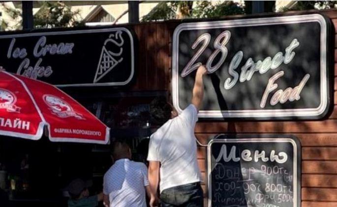 Число «28» в рекламе признали неэтичным