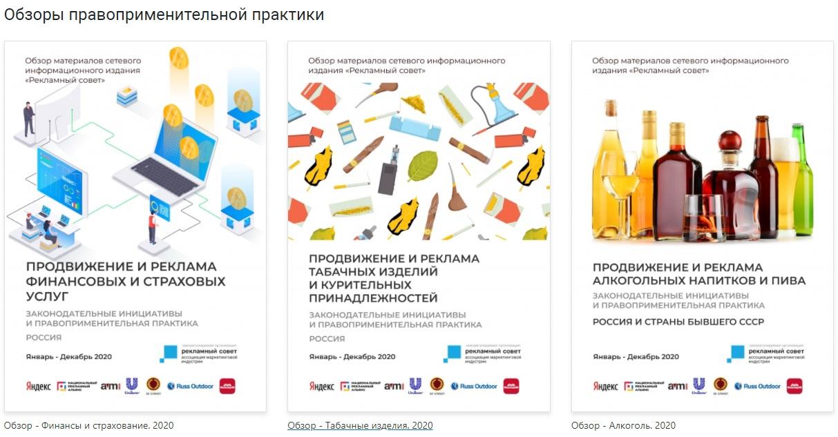 Реклама алкоголя и табака: обзоры правоприменительной практики