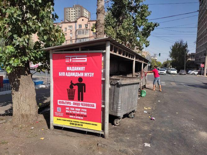 Жителей Бишкека просят соблюдать чистоту
