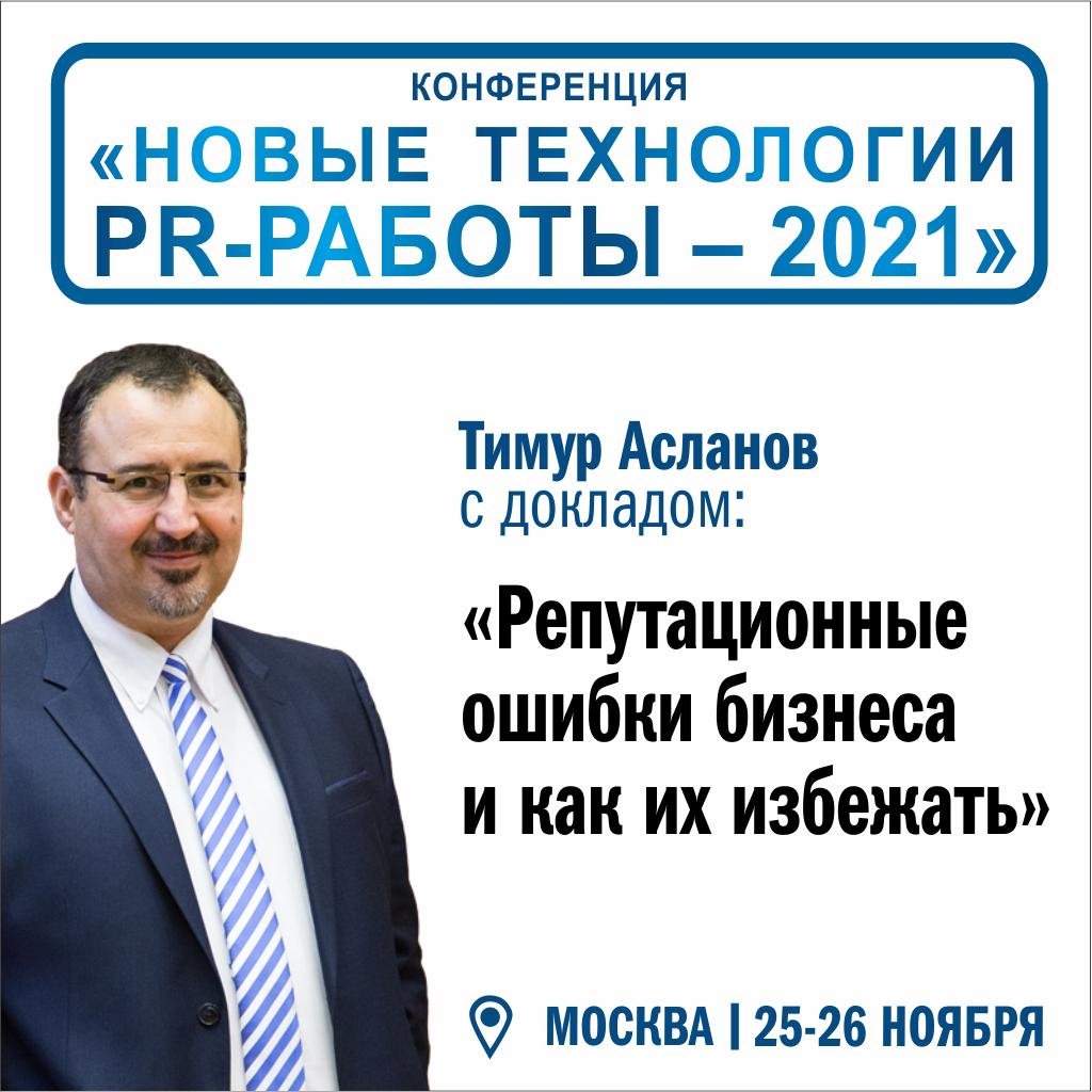 Есть ли в России институт репутации?