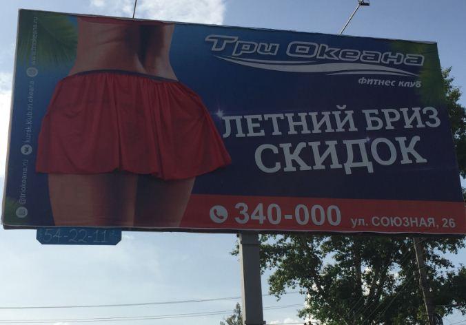 Подул ветер, и в рекламе проявился отчётливый эротический контекст...