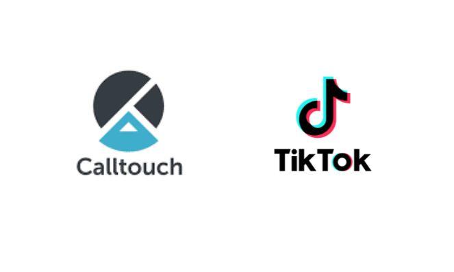 Calltouch сделал интеграцию с TikTok: отслеживать лиды стало проще