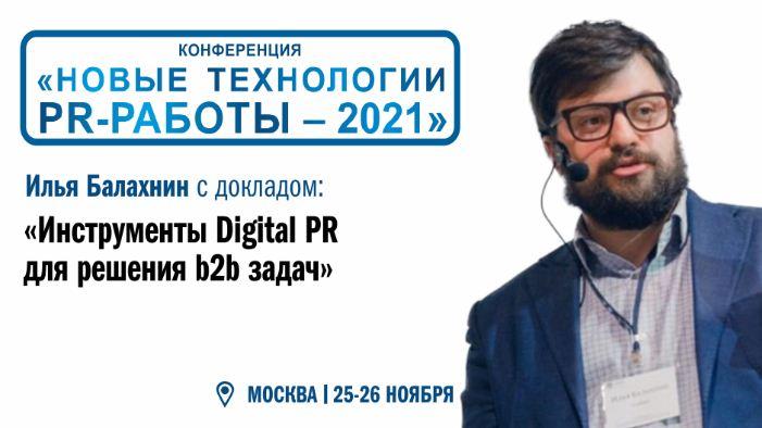Мастер-класс от пионера digital-маркетинга в России