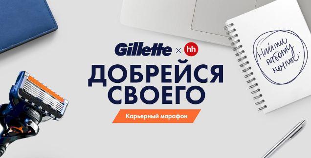 Карьерный марафон от Gillette: уверенно иди к работе мечты!