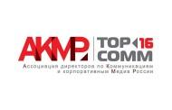 АКМР объявляет о начале второго этапа рейтинга «TOP-COMM 2016»