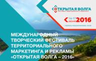 Концепция главного мероприятия КСР 2016 года – фестиваля «Открытая Волга» – утверждена. Читайте!