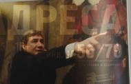 Сергей Пилатов стал «исторической личностью»