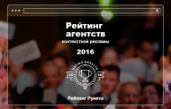 «Рейтинг Рунета» назвал лучшие агентства контекстной рекламы