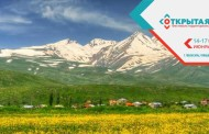 Первый фестиваль экотуризма пройдёт в Армении летом