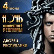Белорусские «рекламоядные» встретятся 4 июня