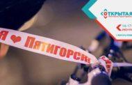 Все велодорожки ведут в Пятигорск