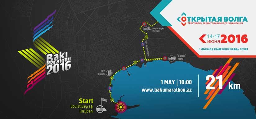 «Бакинский марафон 2016» станет важным мероприятием для Азербайджана с точки зрения туризма