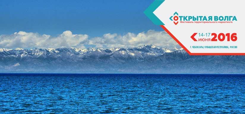 Туристический сезон на озере Иссык-Куль откроется фестивалем