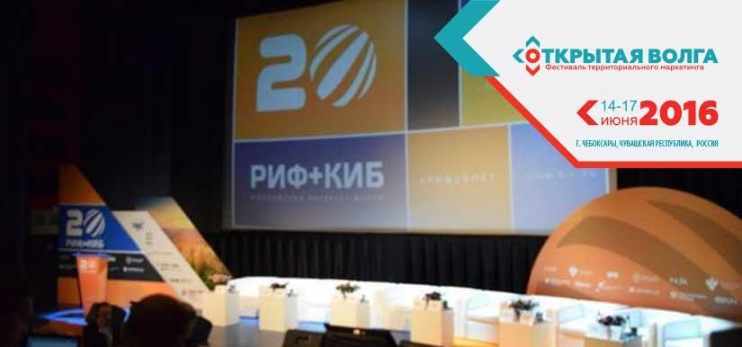 PR-продвижение стран и территорий обсудили на форуме РИФ+КИБ 2016