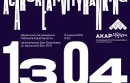 На церемонии награждения Рейтинга креативности АКАР представят новую айдентику