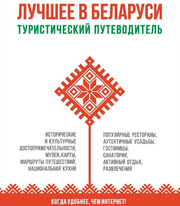 Для туристов издан путеводитель «Лучшее в Беларуси»