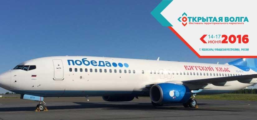 Лоукостер «Победа» начал продавать рекламу российских компаний на фюзеляже своих самолётов