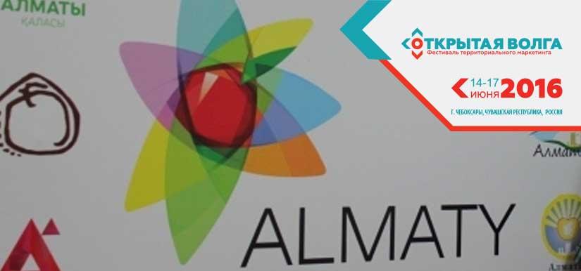 Стало известно, как будет выглядеть лого Алматы