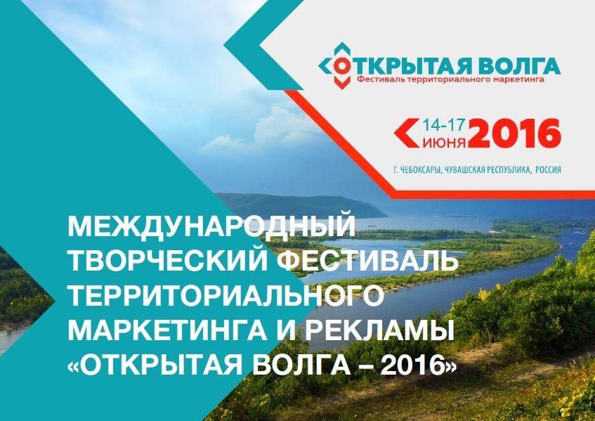 Фестиваль «Открытая Волга» открыт для событий и проектов, способствующих привлекательности регионов