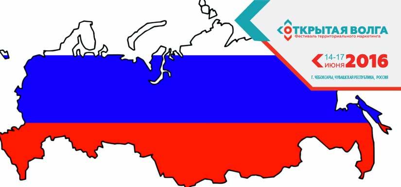 Ростуризм привлекает ведущих брендинговых экспертов для разработки туристического бренда России
