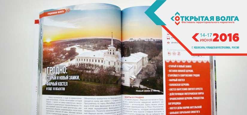 Представлен печатный туристический путеводитель «Лучшее в Беларуси»