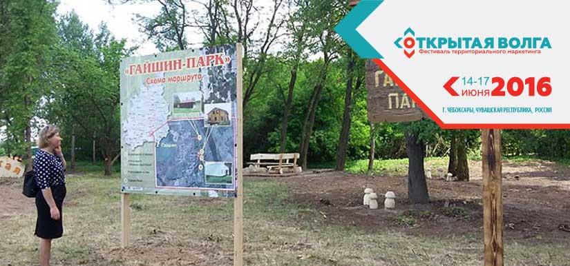 Центром притяжения туристов станет белорусская деревня Гайшин