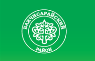 Утверждён бренд Бахчисарайского района